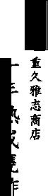 品名:重久雅志商店 十年熟成甕酢