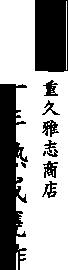 品名:重久雅志商店 一年熟成甕酢