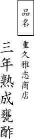 品名:重久雅志商店 三年熟成甕酢