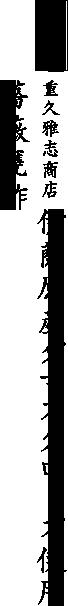 品名:重久雅志商店 伊蘭原産ダマスクローズ使用 薔薇甕酢