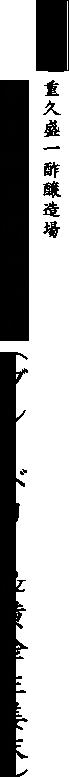 品名:甕発酵黒酢サプリ(ブルーベリー&黄金生姜末)