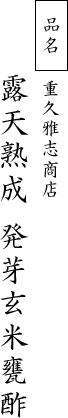 品名:重久雅志商店 露天熟成 黒米甕酢