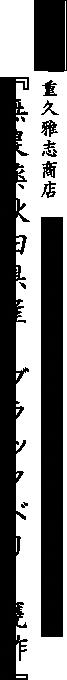 品名:砂糖、化学調味料、保存料、香料無添加『無農薬秋田県産 ブラックベリー甕酢』