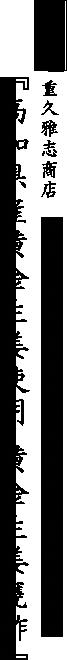 品名:砂糖、化学調味料、保存料、香料無添加『高知県産黄金生姜使用 黄金生姜甕酢』