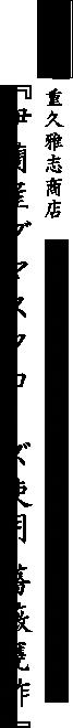 品名:砂糖、化学調味料、保存料、香料無添加『伊蘭産ダマスクローズ使用 薔薇甕酢』