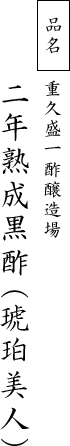 品名:2年熟成黒酢(琥珀美人)