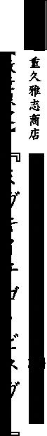 品名:【数量限定】食べる宝石ミガキイチゴ約30%使用『ミガキイチゴ・ビネガー』