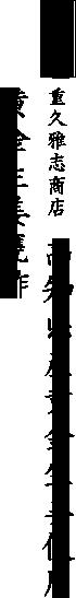 品名:重久雅志商店 高知県産黄金生姜使用 黄金生姜甕酢