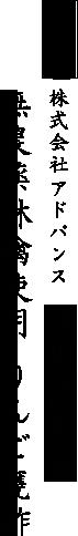 品名:白井農園 信州佐久産無農薬林檎使用 りんご甕酢