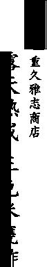 品名:重久雅志商店 露天熟成 三色米甕酢
