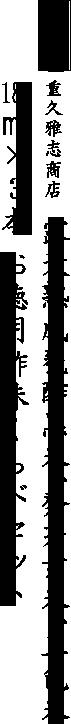 露天熟成甕酢黒米、発芽玄米、三色米 185ml×3本 お徳用酢味くらべセット