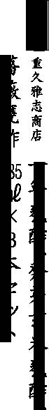 1年甕酢、発芽玄米甕酢、薔薇甕酢 185ml×3本セット