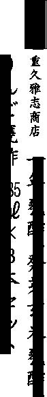 1年甕酢、発芽玄米甕酢、りんご甕酢 185ml×3本セット