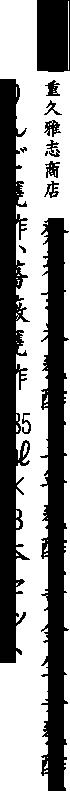 発芽玄米甕酢、3年甕酢、黄金生姜甕酢、りんご甕酢、薔薇甕酢 185ml×5本セット