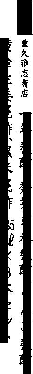 1年甕酢、発芽玄米甕酢、りんご甕酢、黄金生姜甕酢、黒米甕酢 185ml×5本セット