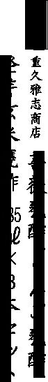 薔薇甕酢、りんご甕酢、発芽玄米甕酢 185ml×3本セット