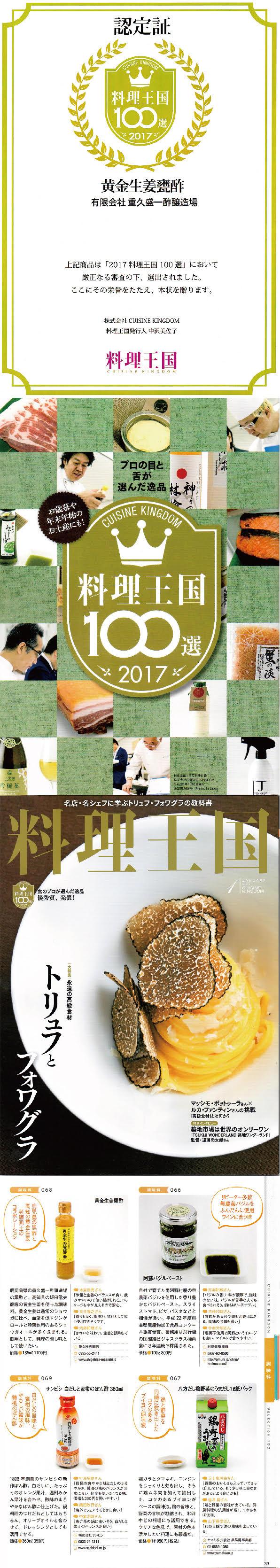 料理王国2017年100選に、当店の「高知県産黄金生姜甕酢」が選ばれました。