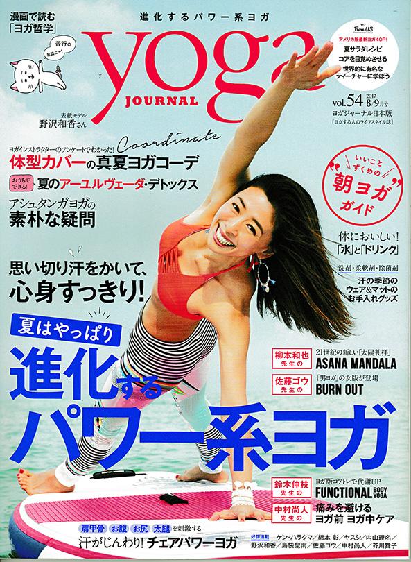 yogajournal-vol-54-89_01