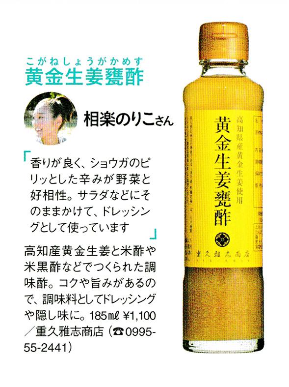 ヨガジャーナル日本語版 vol.55 10/11月号92ページに、当店の高知県産黄金生姜甕酢が掲載されました。