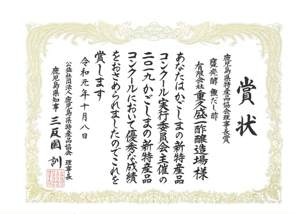 特産品協会賞状