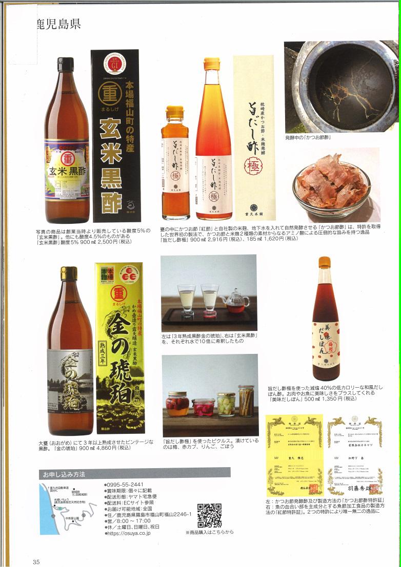 ジャパンブランドコレクション日本の厳選調味料にて旨だし酢極をご紹介頂きました