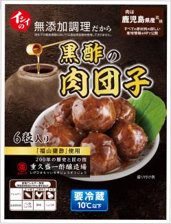 石井食品×重久盛一酢醸造場タイアップ商品第2弾『鹿児島黒酢の肉団子』
